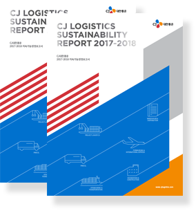CJ Logistics Sustainability Report 2017-2018